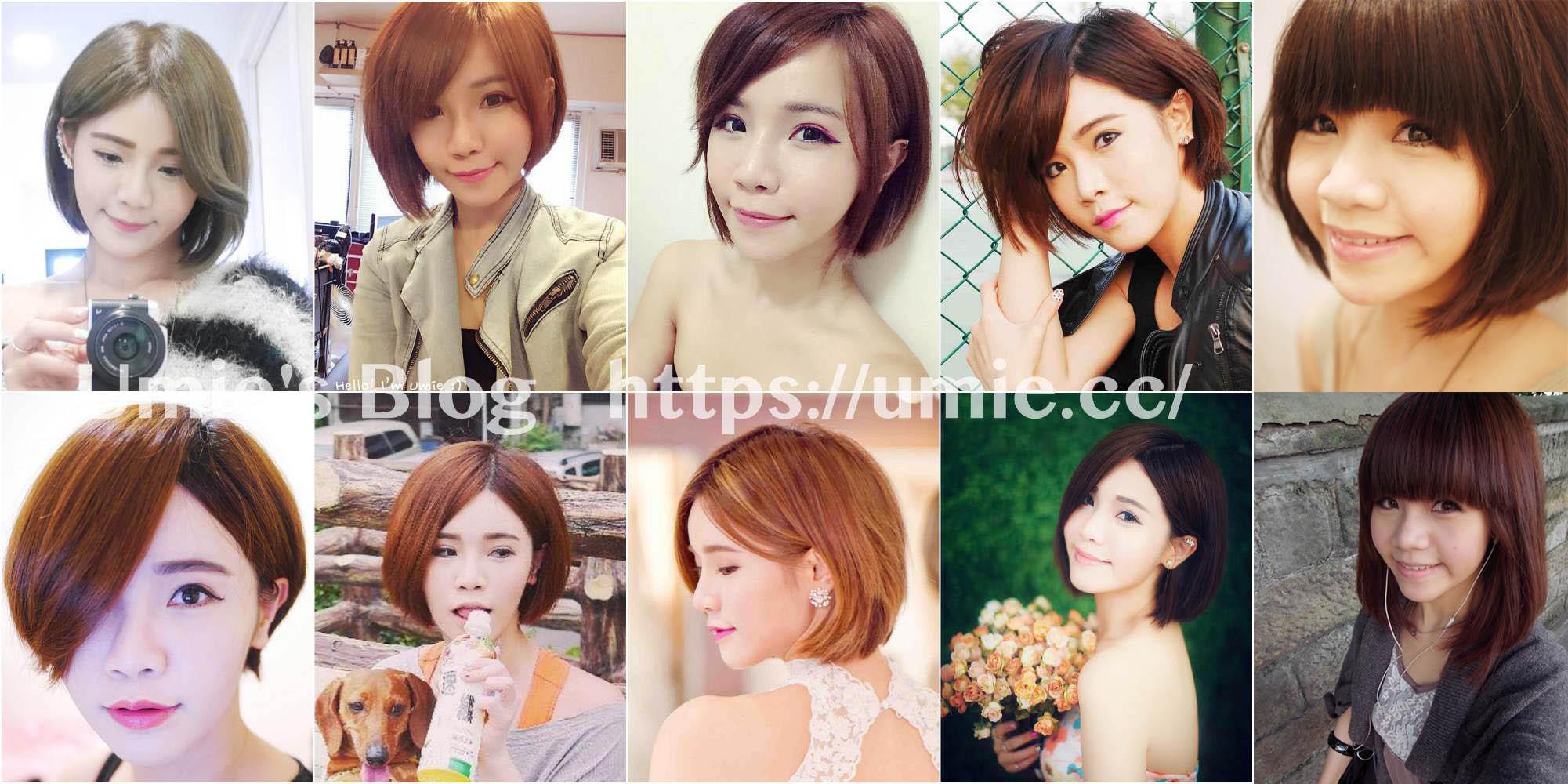 女生短髮建議|推薦流行短髮參考造型| 我的8年53種俏麗短髮照片記錄 :)