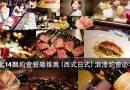 台北 14 間約會餐廳推薦 (西式日式) 浪漫約會必看!(求婚紀念日|告白|情人節|聖誕節推薦) part 1