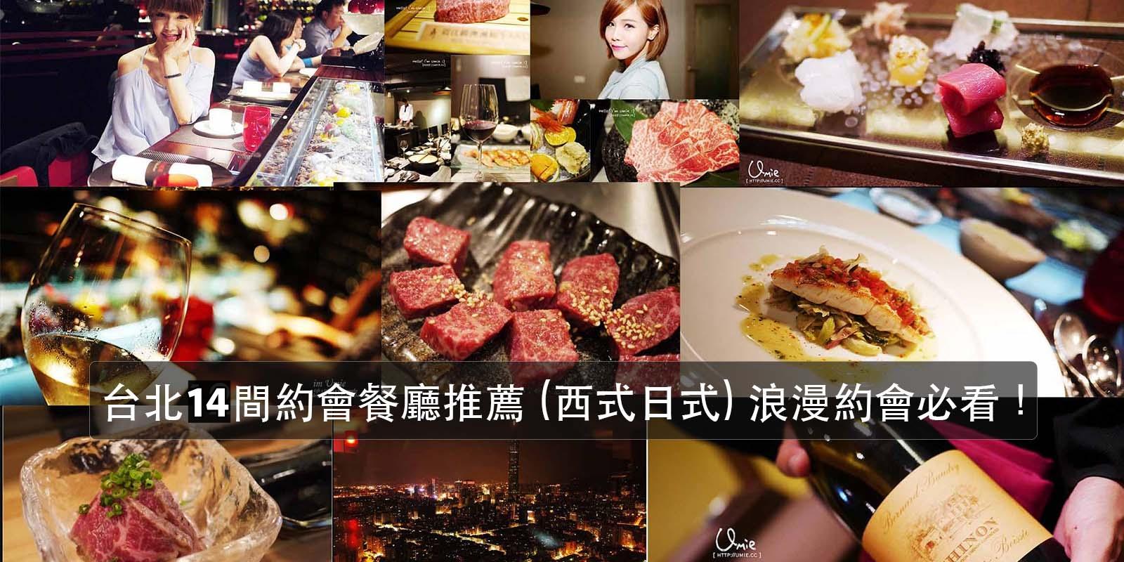 台北 14 間約會餐廳推薦 (西式日式) 浪漫約會必看!(求婚紀念日|告白|情人節|聖誕節推薦)