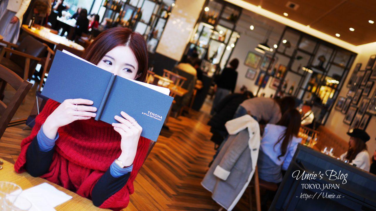 東京代官山,銀座約會餐廳推薦|設計名店TENOHA義式餐食、京都名店「听 Pound」神戶牛,熟成黑毛和牛