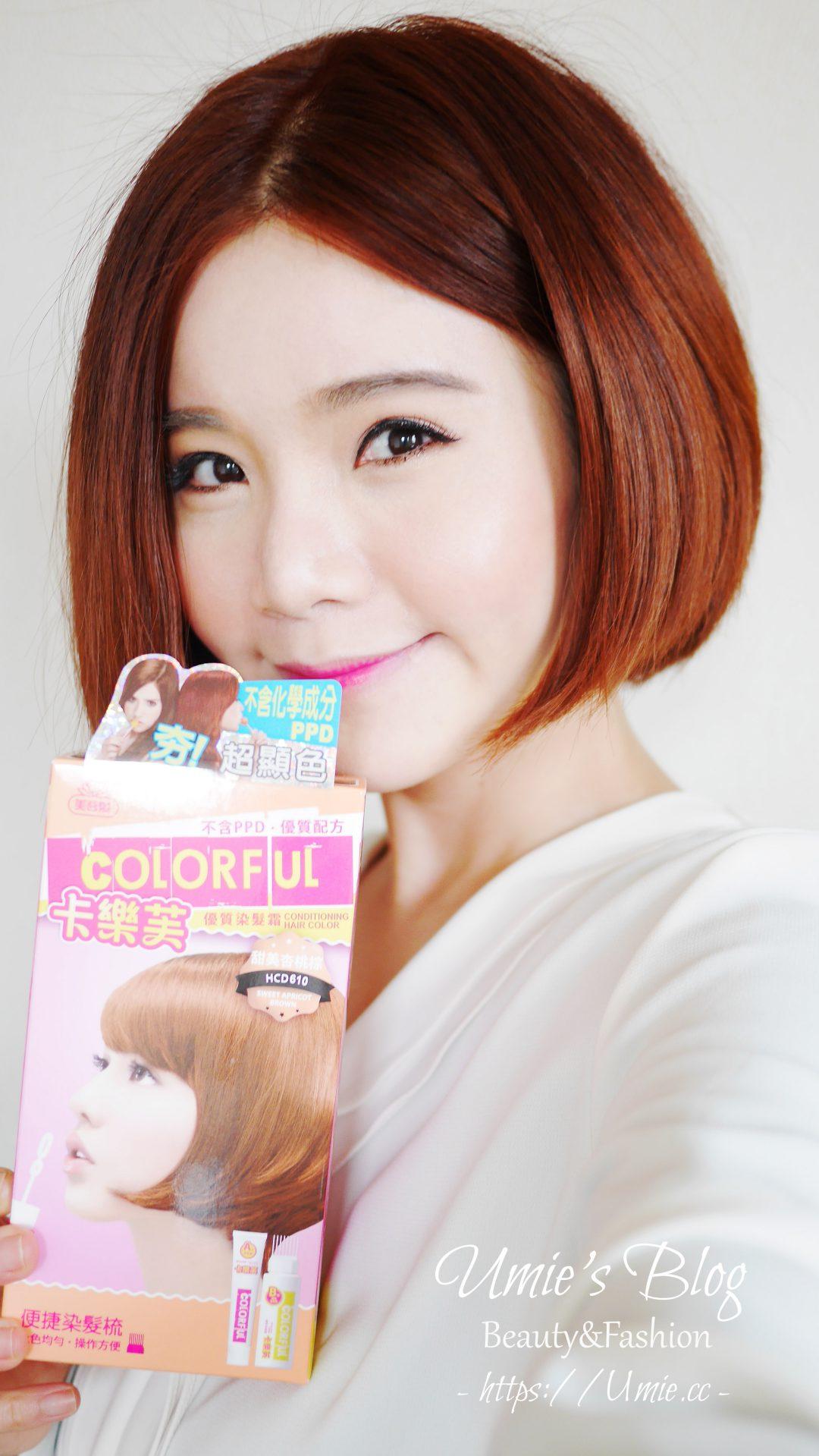 染髮劑推薦|超顯色卡樂芙染髮霜!#甜美杏桃棕 實際自己染髮教學文!