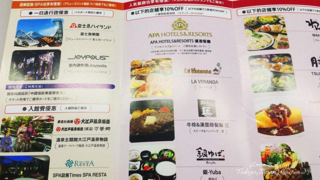 東京上野週邊必逛推薦|日本連鎖O1O1丸井百貨!獨家限定商品分享,Chano-ma食記分享!