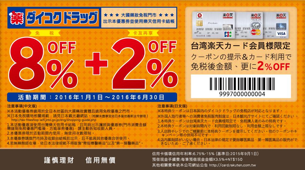 去日本旅行一定要帶上的樂天信用卡!超好用必看篇(藥妝|3C 採購推薦)!