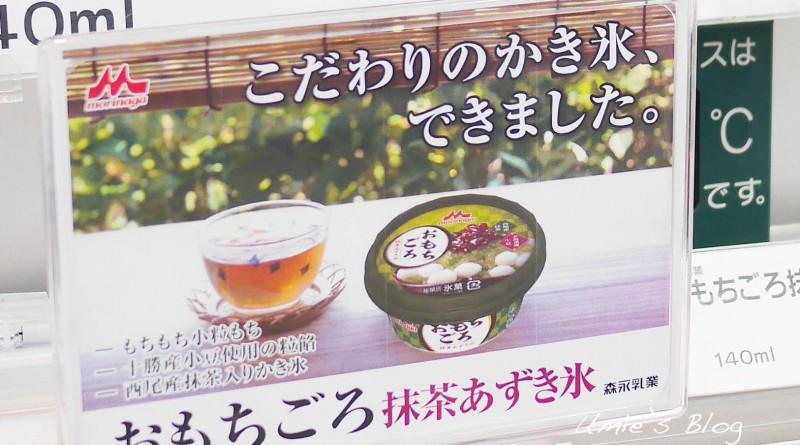 日本必吃!一吃驚為天人神級的森永抹茶湯圓冰淇淋(刨冰)!真的有QQ的白玉湯圓在裡面!