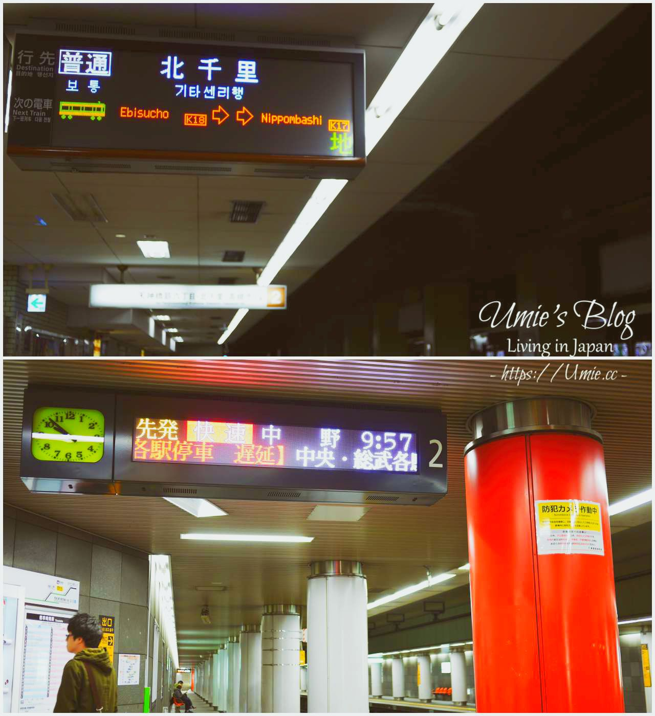 日本電車怎麼搭乘?看完這篇立刻搞懂|日本電車注意事項!怎麼搭乘最便宜划算方便?(關西周遊卡、阪急全線乘車券、日本悠遊卡SUICA、PASMO、ICCOA)