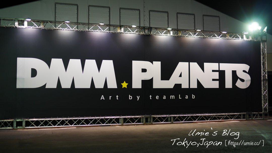 teamLab互動科技展|東京台場必去|DMM.PLANETS 無法形容的美!看過最讓我心動的數位藝術展 :) 御台場大家的夢大陸2016