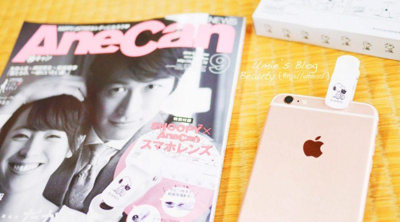 日本雜誌!2016/9月刊必買|Snoopy x AneCan 隨書附贈手機廣角鏡頭開箱文(實拍照)!C/P 值超高!