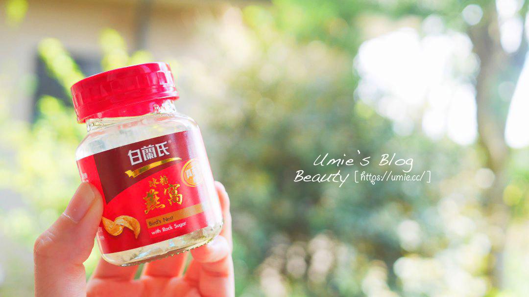 白蘭氏燕窩|好攜帶、不需冷藏、熱量低,小小一瓶養顏美容一瓶搞定!