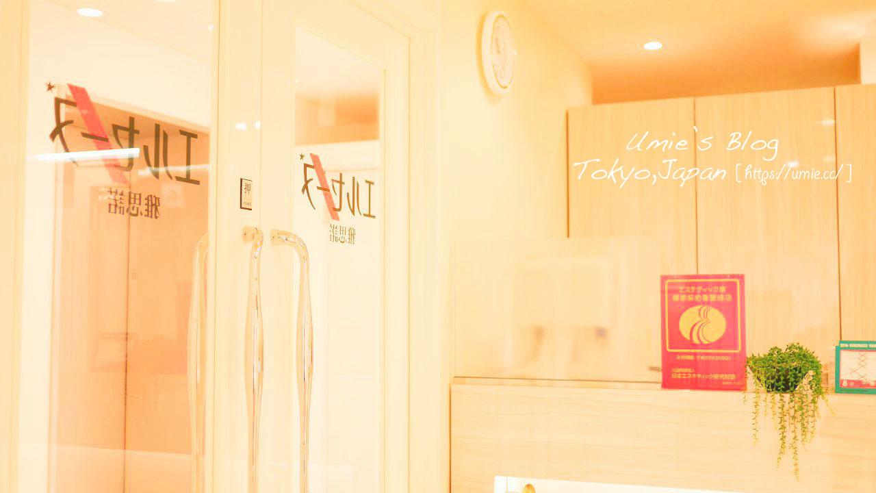 日本東京身體腿按摩推薦|青山雅思諾ElleSeine,不一樣的日式美體按摩SPA! (可說中文)