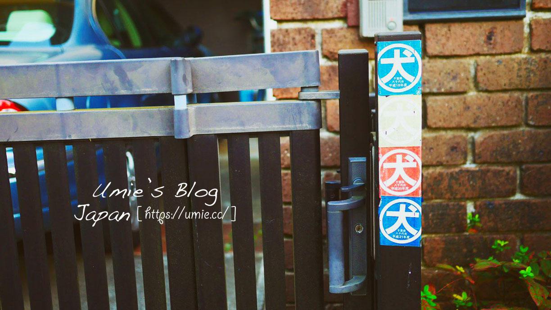 你知道日本人家門口貼的「犬」貼紙,除了代表有養狗之外,還有什麼意思嗎!?8
