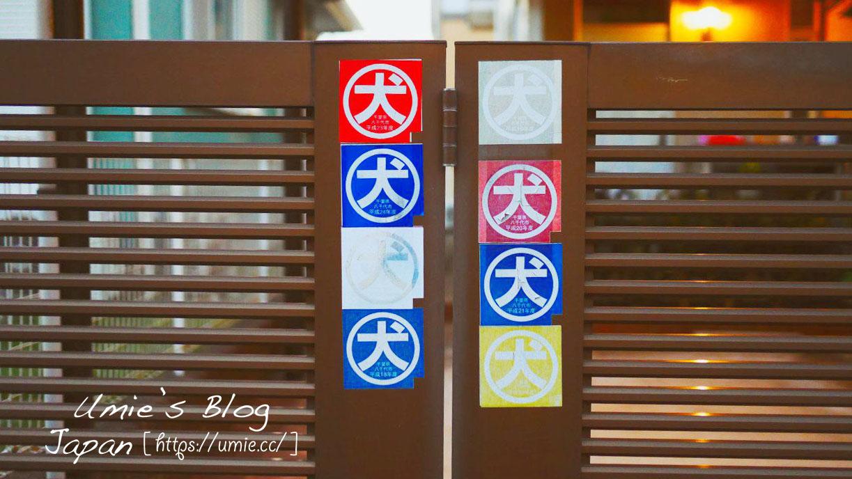 你知道日本人家門口貼的「犬」貼紙,除了代表有養狗之外,還有什麼意思嗎!?