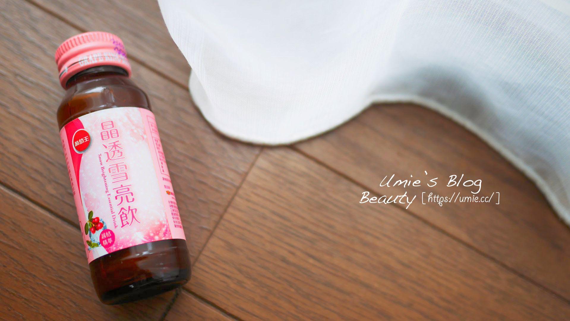 葡萄王晶透雪亮飲|越桔萃取熊果素 ,每天10秒,用喝的就可以全身變透白!