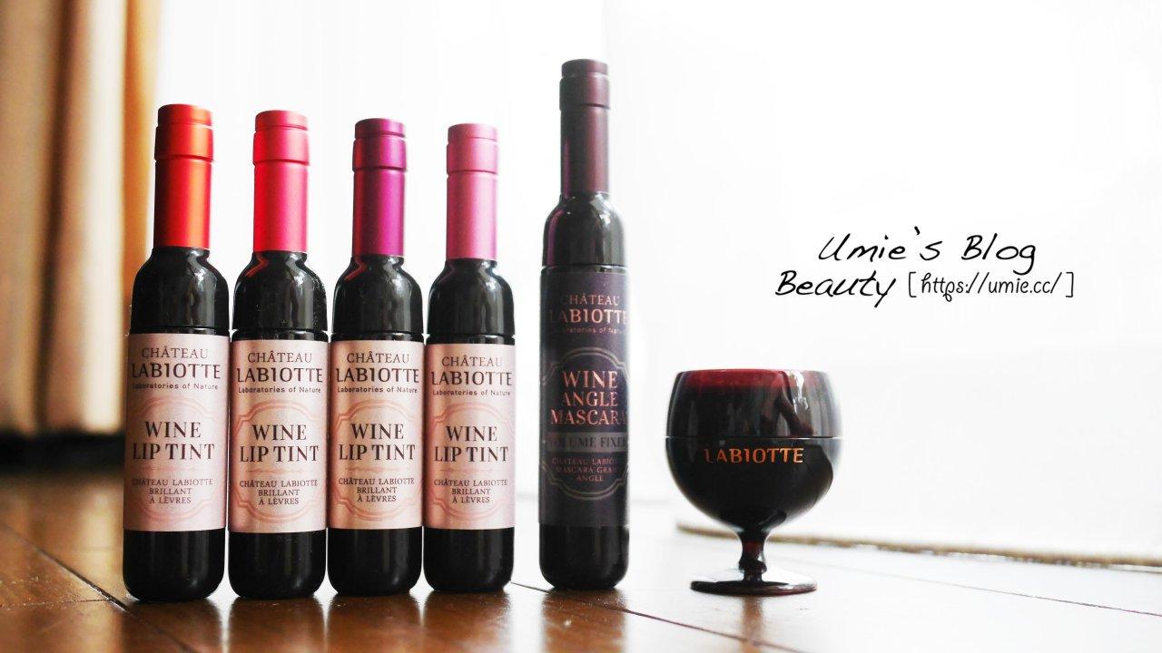 不用找代購了,超美霧面染唇妝!韓國 LABIOTTE 紅酒|葡萄酒醇果染色唇露小三美日買的到!