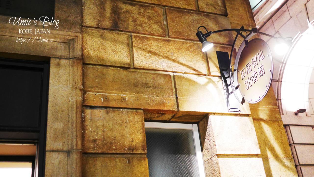日本兵庫縣神戶散策|漫步日本的最美舊居留地(租借地)、神戶港夜景、umie百貨 :)