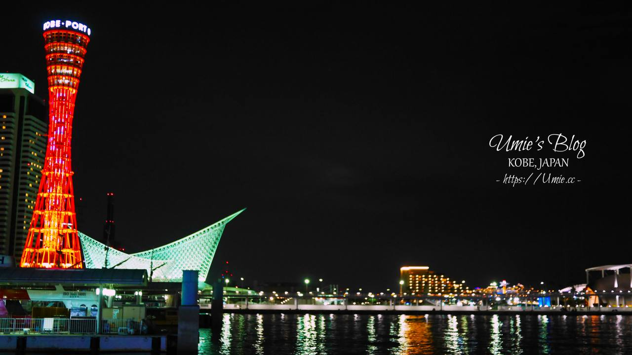 kobe-hyogo-umie30日本兵庫縣神戶散策|漫步日本的最美舊居留地(租借地)、神戶港夜景、umie百貨 :)