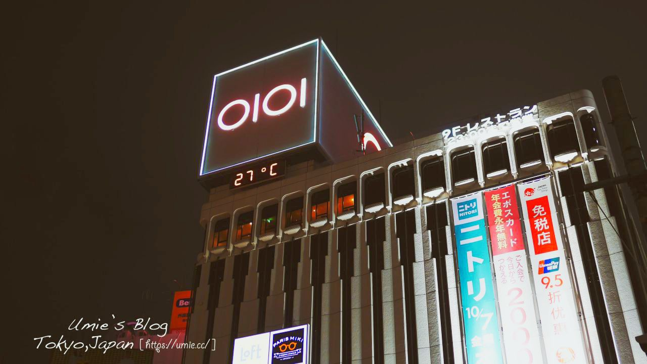 日本東京上野週邊必逛推薦|O1O1丸井百貨!獨家限定商品,Chano-ma食記,O1O1 shoes,@cosme,Loft,Plaza必買