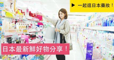 2016日本藥妝必買!推薦必買 8 樣藥妝商品!