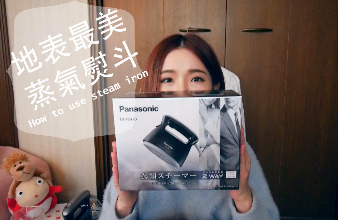 最美蒸氣熨斗超誠實開箱文|Panasonic Steamer NI-FS470 兩用蒸氣熨斗缺點&優點實用評比!
