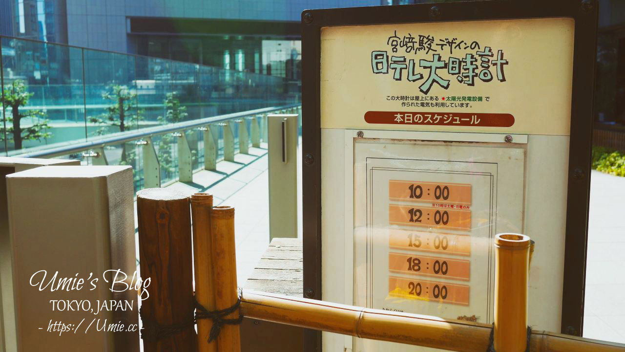 東京銀座飯店推薦|三井花園飯店汐留意大利街,近車站,購物商城,大眾浴池超享受!