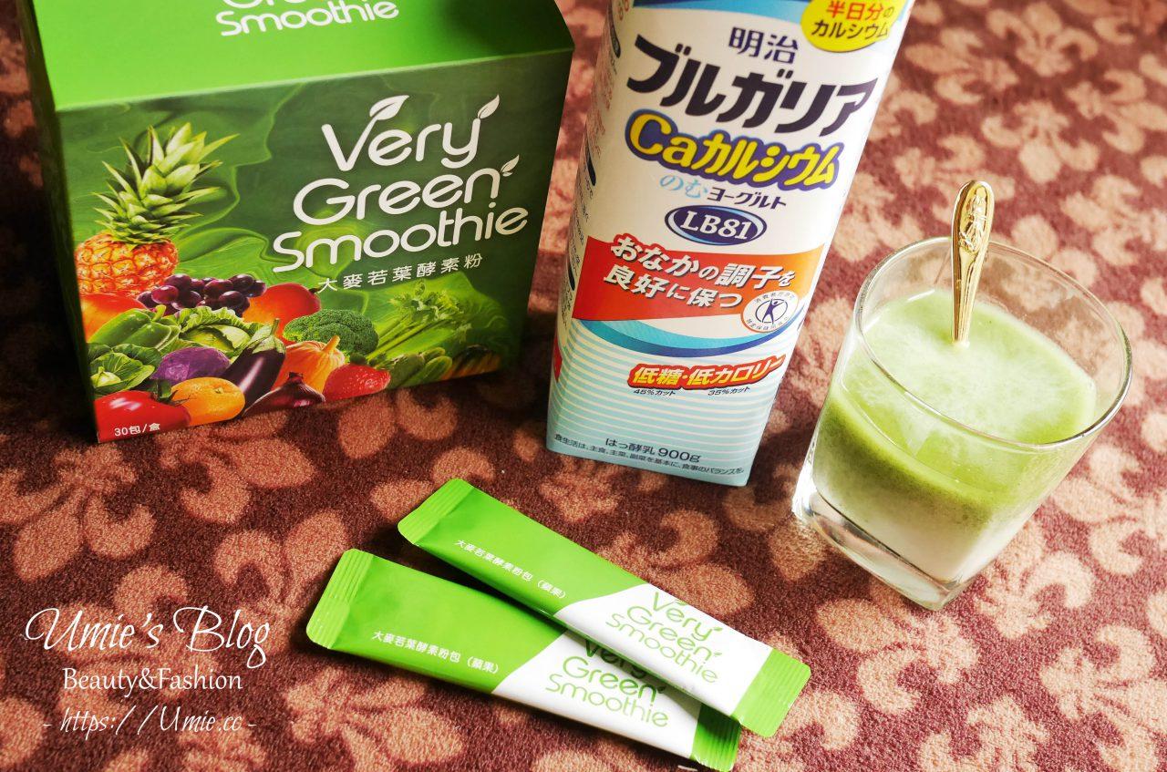 青汁這樣喝最好喝!Very Green Smoothie 大麥若葉酵素粉,最好喝的青汁隨身包飲料!