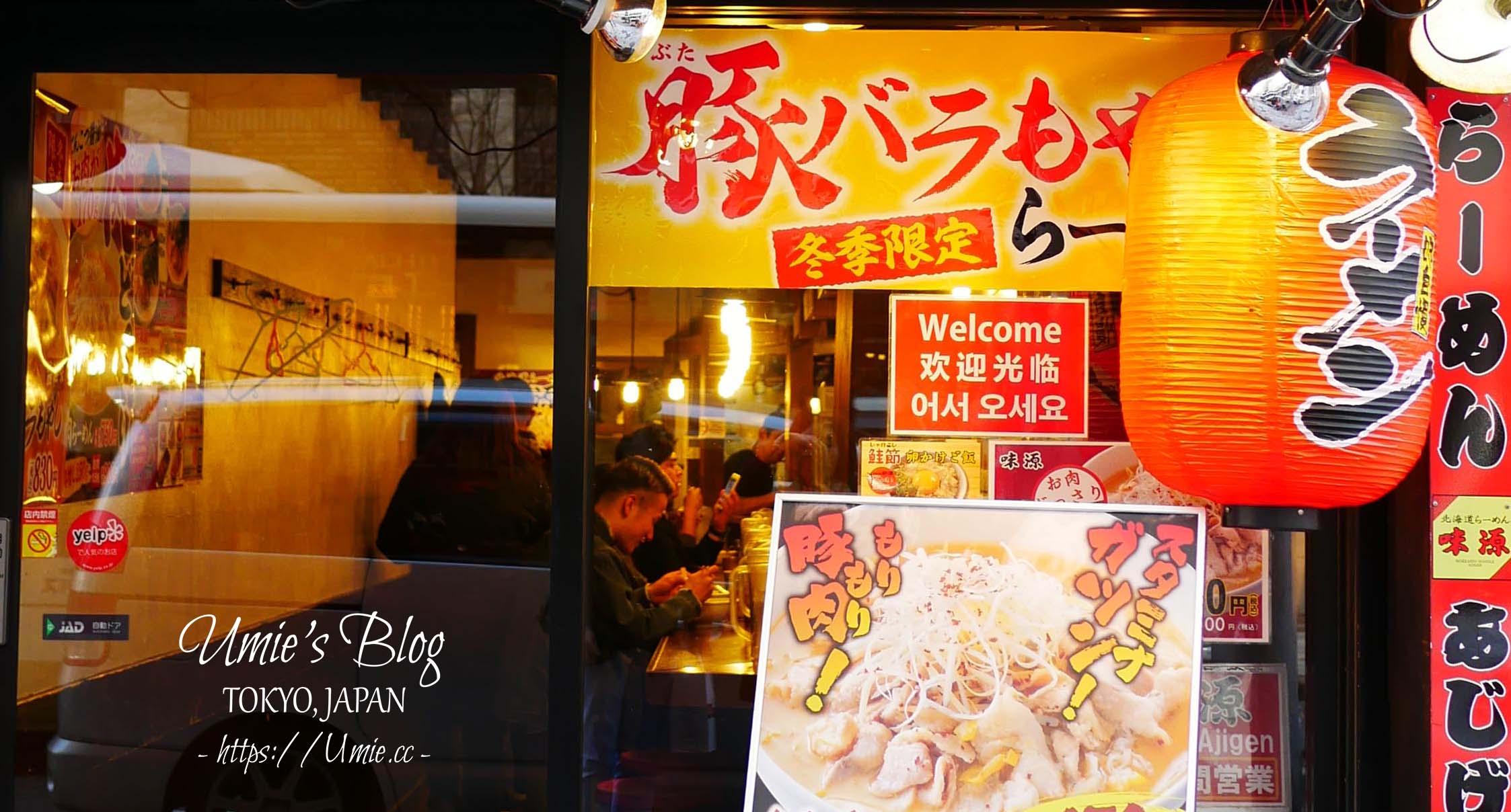 澀谷好吃拉麵餐廳推薦|北海道拉麵 味源!味噌拉麵超推薦,湯頭濃郁爽口!(禁菸|24小時營業)