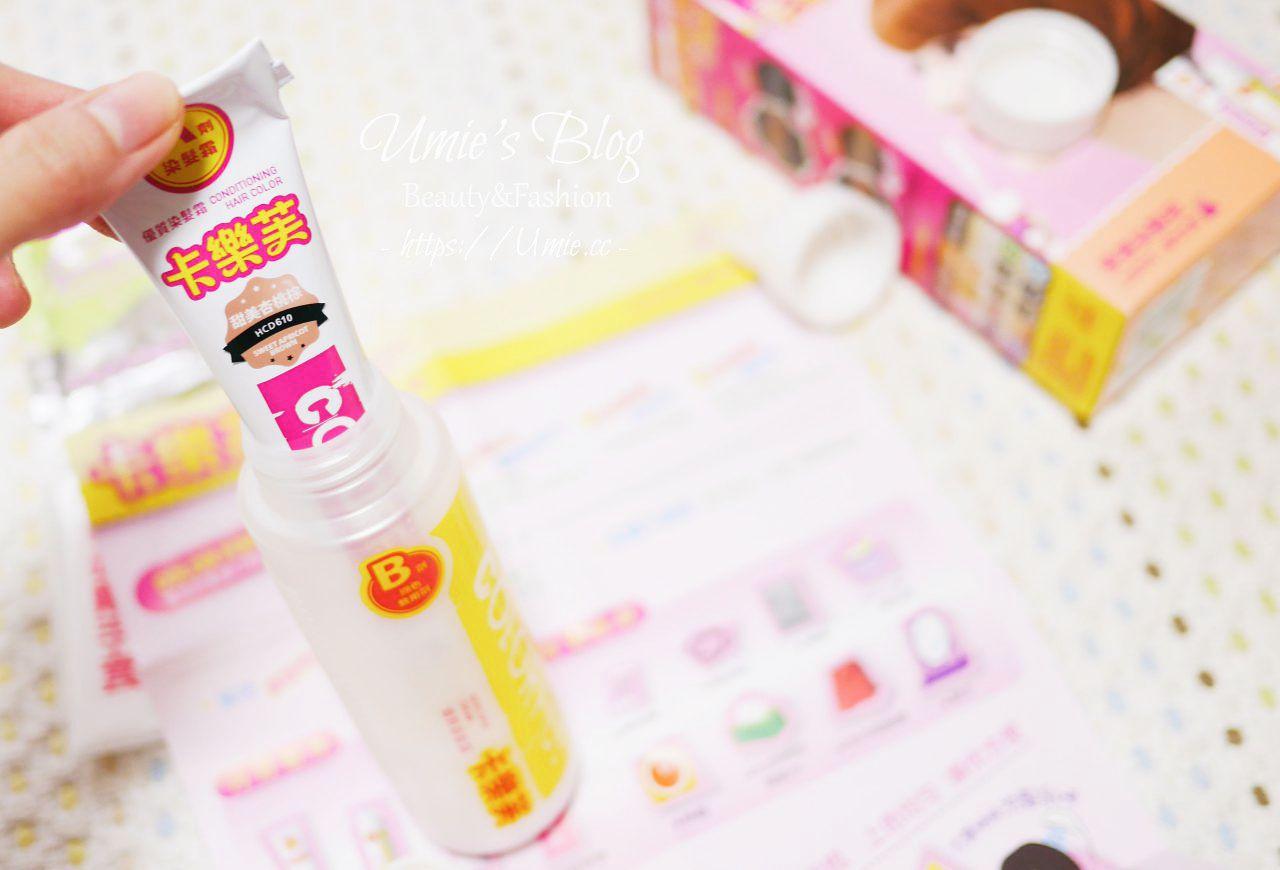 染髮劑推薦|超顯色卡樂芙染髮霜!#甜美杏桃棕HCD610 實際自己染髮教學文!