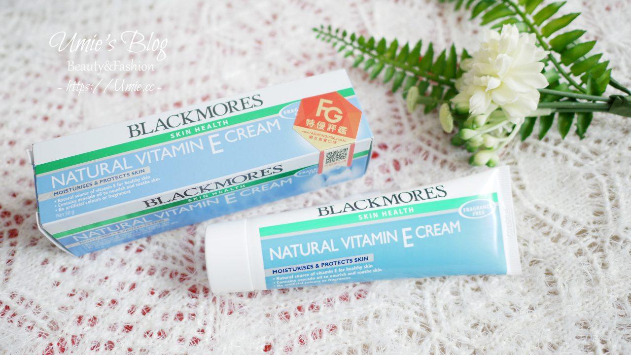 澳洲必買|BLACKMORES 澳佳寶維生素E乳霜!旅行日常必備保養品(台灣現在就買的到!)