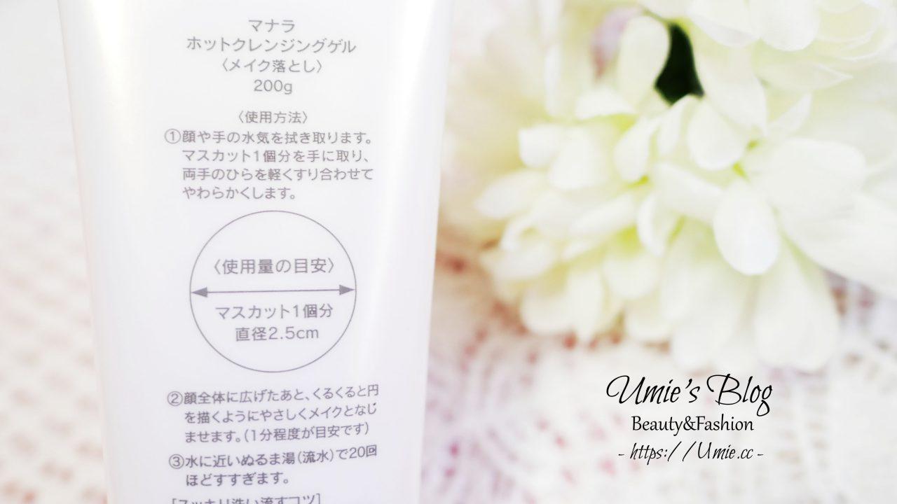 2017日本藥妝必買,@cosme推薦|黑頭粉刺困擾必備! maNara 溫熱卸妝凝膠,讓粉刺洗光光 !