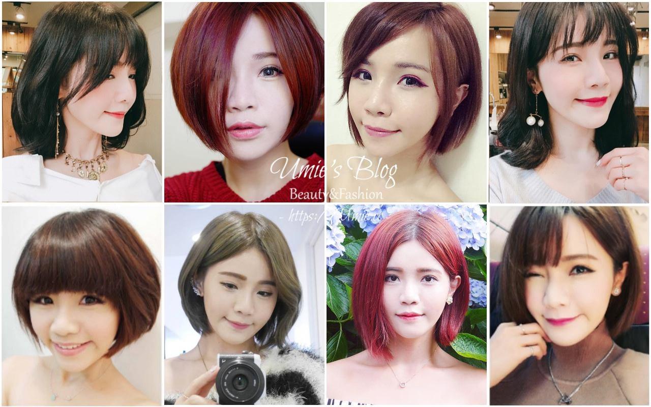 女生短髮造型推薦|流行短髮參考造型建議| 我的9年56種俏麗短髮照片記錄 :)