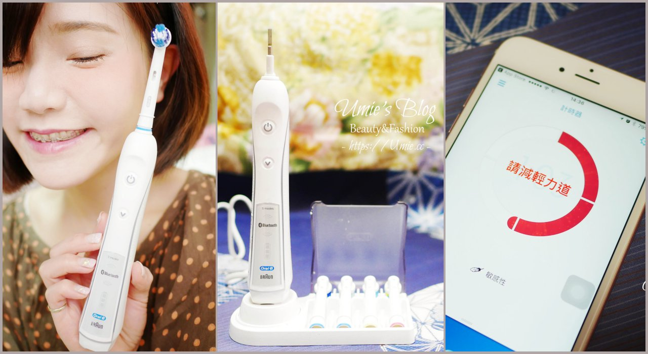 牙結石牙菌斑清潔!電動牙刷推薦|Braun OralB (PRO4000) 百靈歐樂B 3D藍芽電動牙刷開箱實用心得!(牙套族必備!)