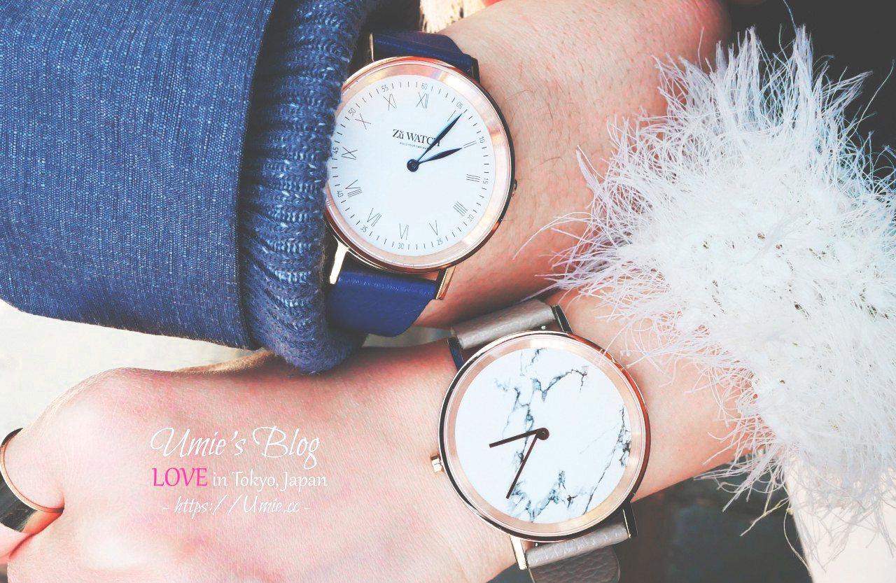 情侶對錶推薦,情人節禮物推薦| Zu WATCH 自己的手錶自己組!第一支可自由組裝的個人腕錶!