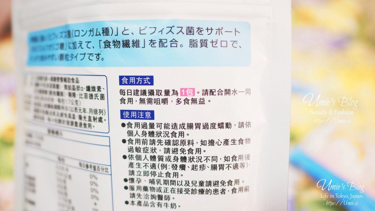 比菲德氏菌、乳寡醣推薦|日本必買Suntory三得利比菲德氏菌! 讓一天的開始超清爽!