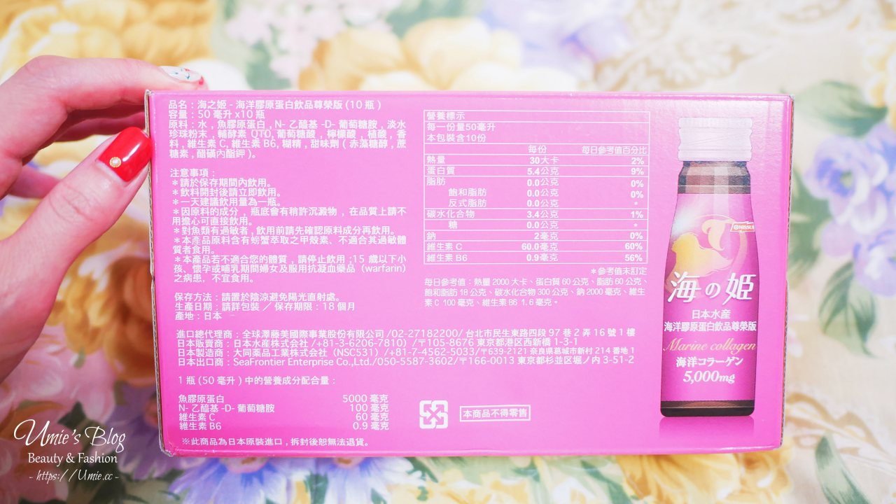 日本膠原蛋白推薦|海之姬膠原蛋白飲!超好喝!連喝一個月就很有感覺 :))