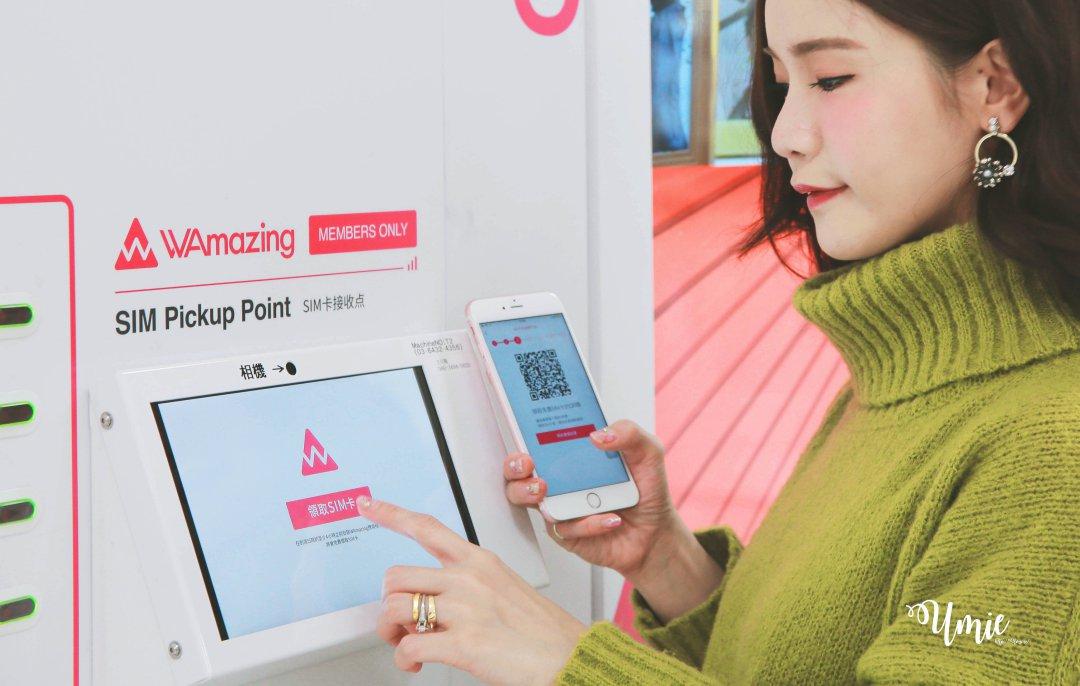 日本機場免費索取網卡|WAmazing APP免費下載再送免費網卡!( APP 訂飯店保證最低價)