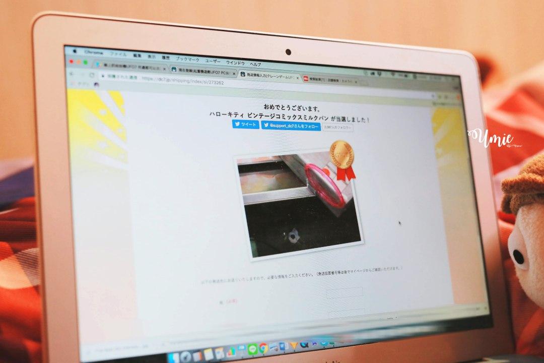 日本線上夾娃娃機在家也能玩!夾到免費寄到你家!(線上抓娃娃機UFO7 何處都可以遠距離抓取どこでもキャッチャー)