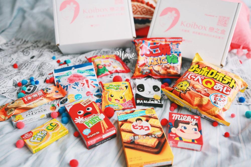 日本零食餅乾代購推薦|免運費代購費|日本戀之盒 Japan Koi Box 每月日本直送限定零食到你家!