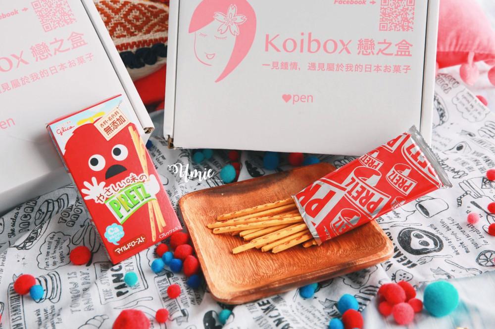 日本零食餅乾代購|免運費代購費|日本戀之盒 Japan Koi Box 每月日本直送限定零食到你家!