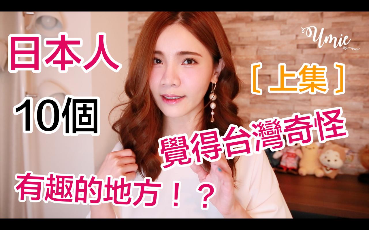 影音| 什麼!原來這是日本人眼中台灣女生的穿著!? [ 日本人覺得台灣奇怪有趣的10件事!(上集) ]