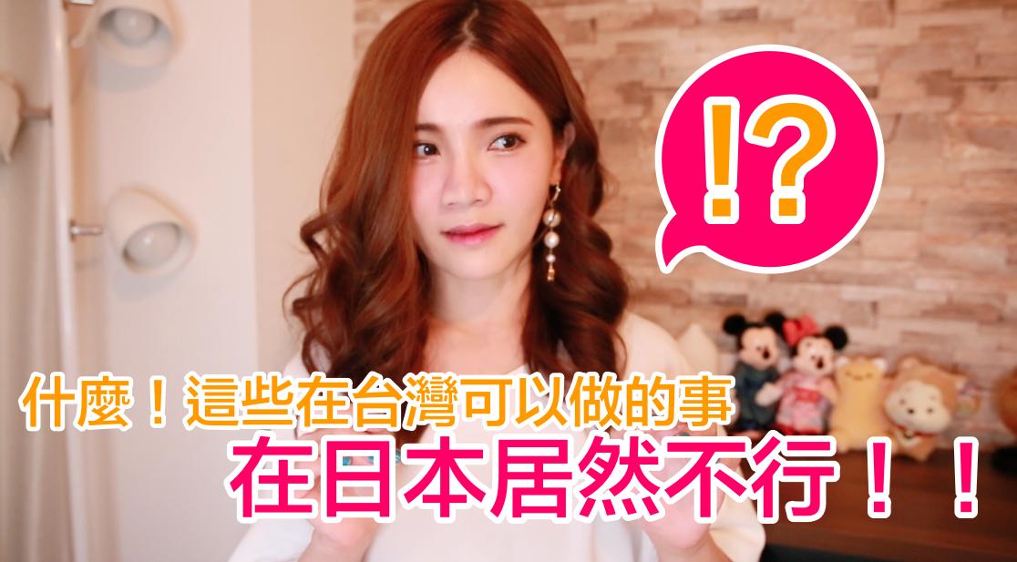 日本人覺得台灣奇怪10件事_上集