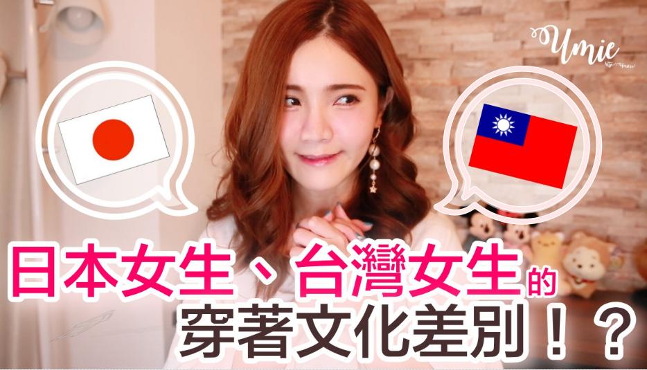 影音|你知道日本女生、台灣女生的穿著文化差別嗎![ 日本人看台灣有趣的 10 件文化差異 - 上集 ]