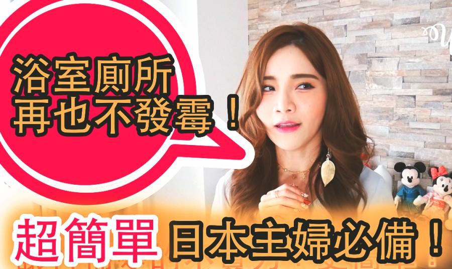 影音|日本主婦有這個法寶→浴室廁所除霉菌防發霉妙方![ 日本必買/ 台灣也買的到 ]