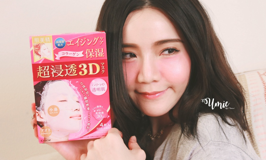 日本必買 Kracie 肌美精面膜|膠原蛋白成份配合! 深層抗皺面膜 3D 立體面膜,台灣也買的到了!
