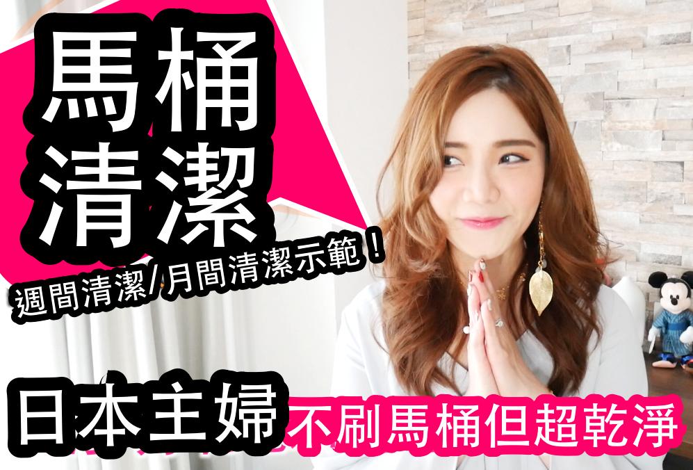 影音|[廁所馬桶清潔]日本主婦有這個法寶→廁所馬桶不用動手刷就超乾淨!!(日本必買/ 台灣也買的到)
