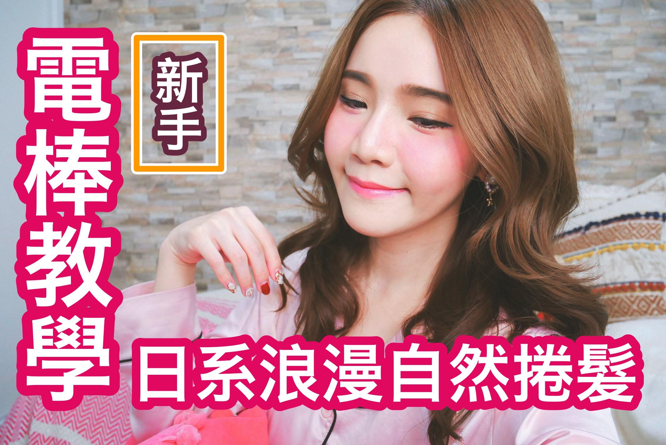 新手電棒捲教學|日系浪漫自然捲髮&女生如何使用髮蠟定型捲髮_(Panasonic EH-HT11負離子電棒優點、缺點)