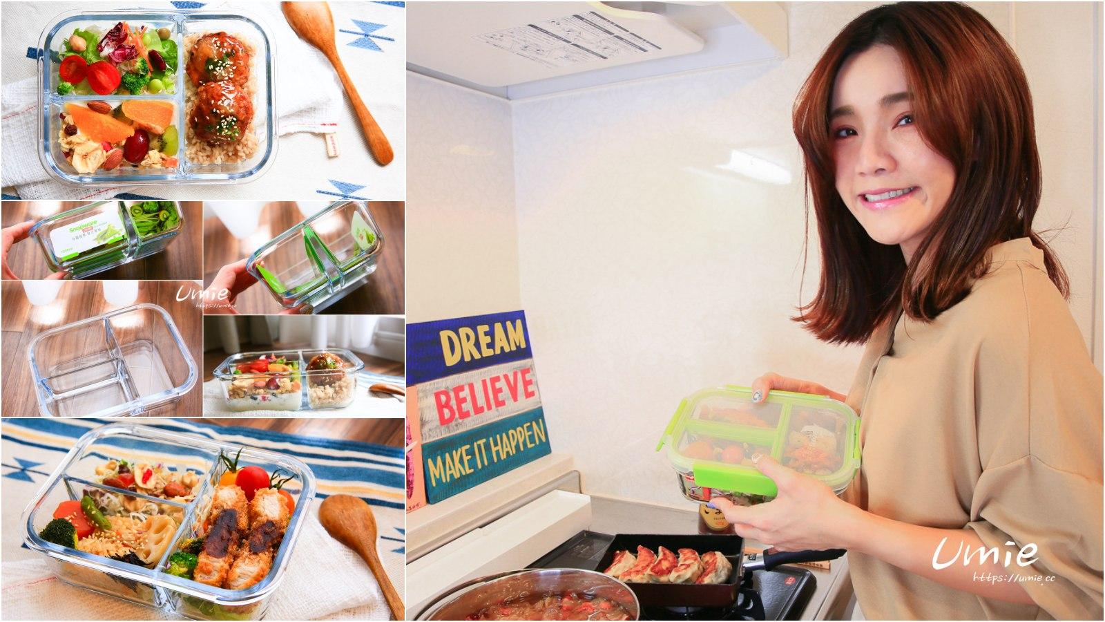 微波便當盒推薦|Snapware 康寧密扣(烤箱|微波|冷凍|電鍋)!三分隔耐熱玻璃保鮮盒,讓美味不混味!