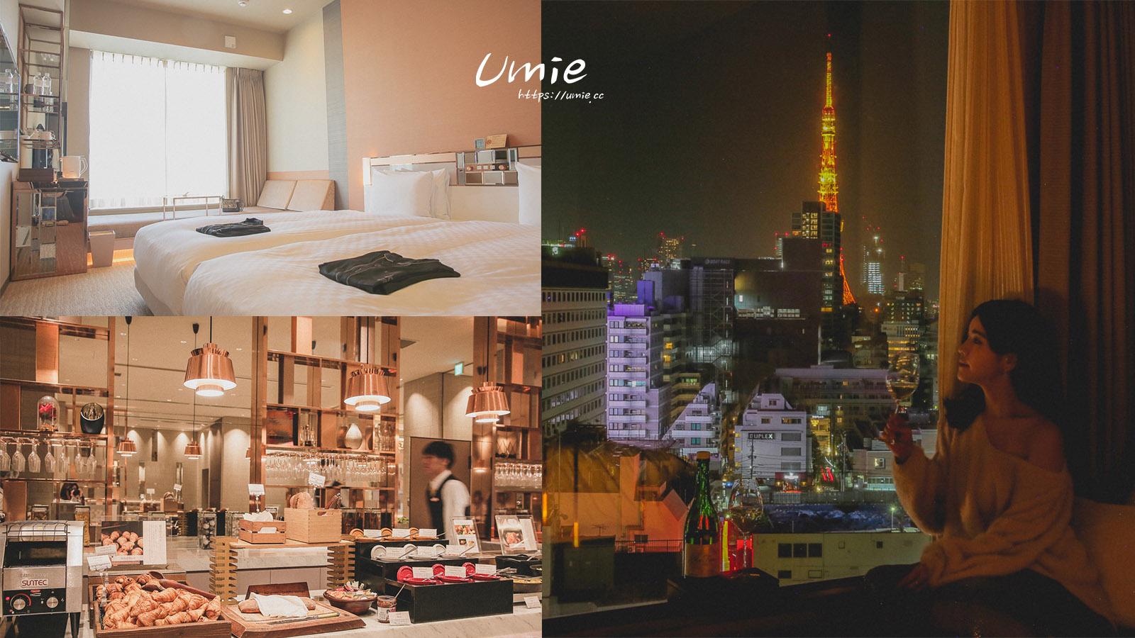 東京六本木情侶約會飯店推薦|光芒飯店 Candeo Hotels|東京鐵塔景色、六本木市景、好吃早餐