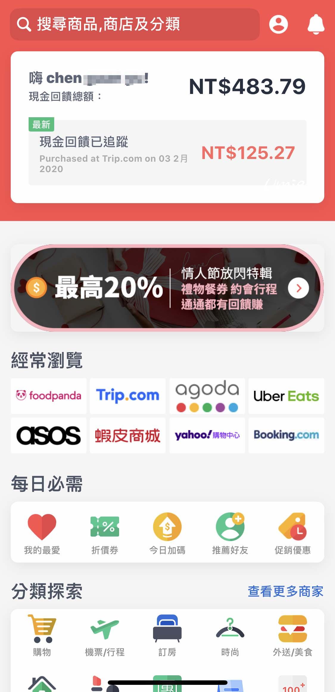 讓叫外送美食、旅行、生活無時無地賺現金紅利!ShopBack 網路購物返利、現金回饋平台超推薦!