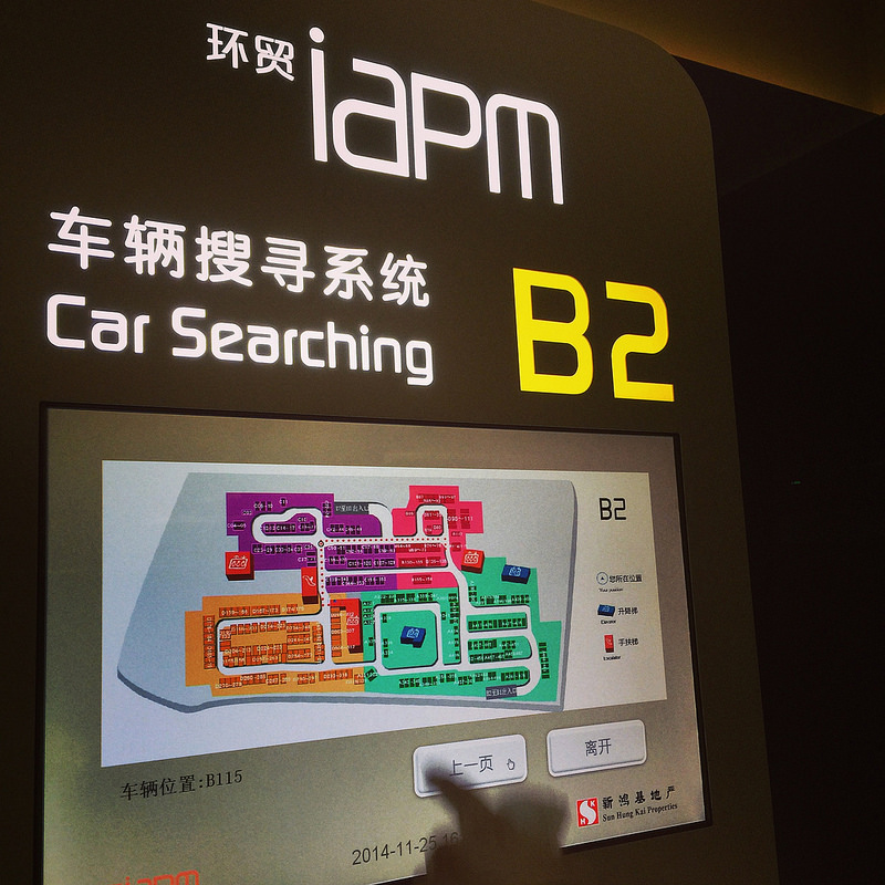 201411 iapm at Shanghai,China