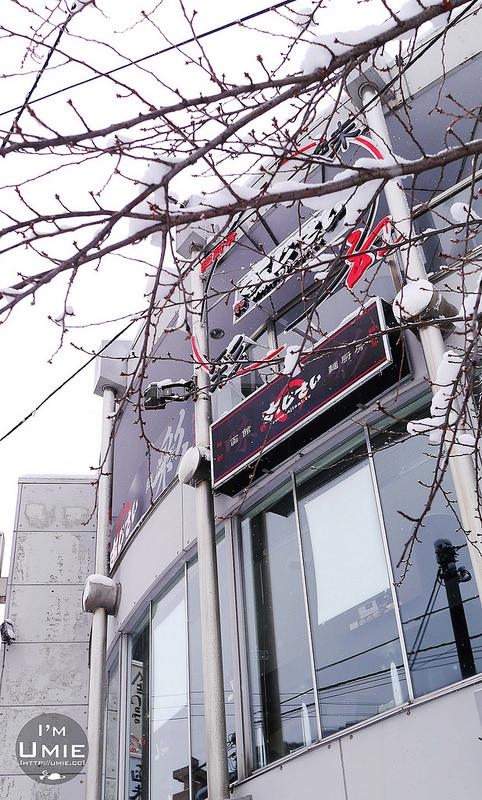 Hakodate,Hokkaido,Japan 日本北海道函館 函館麵廚房 (份量超大拉麵!)