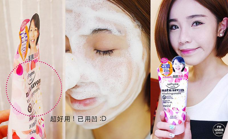 20150409 kose wahing cream